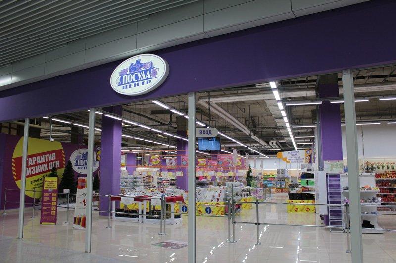 Гипермаркет Посуда-Центр
