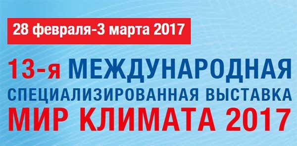 Общероссийская выставка
