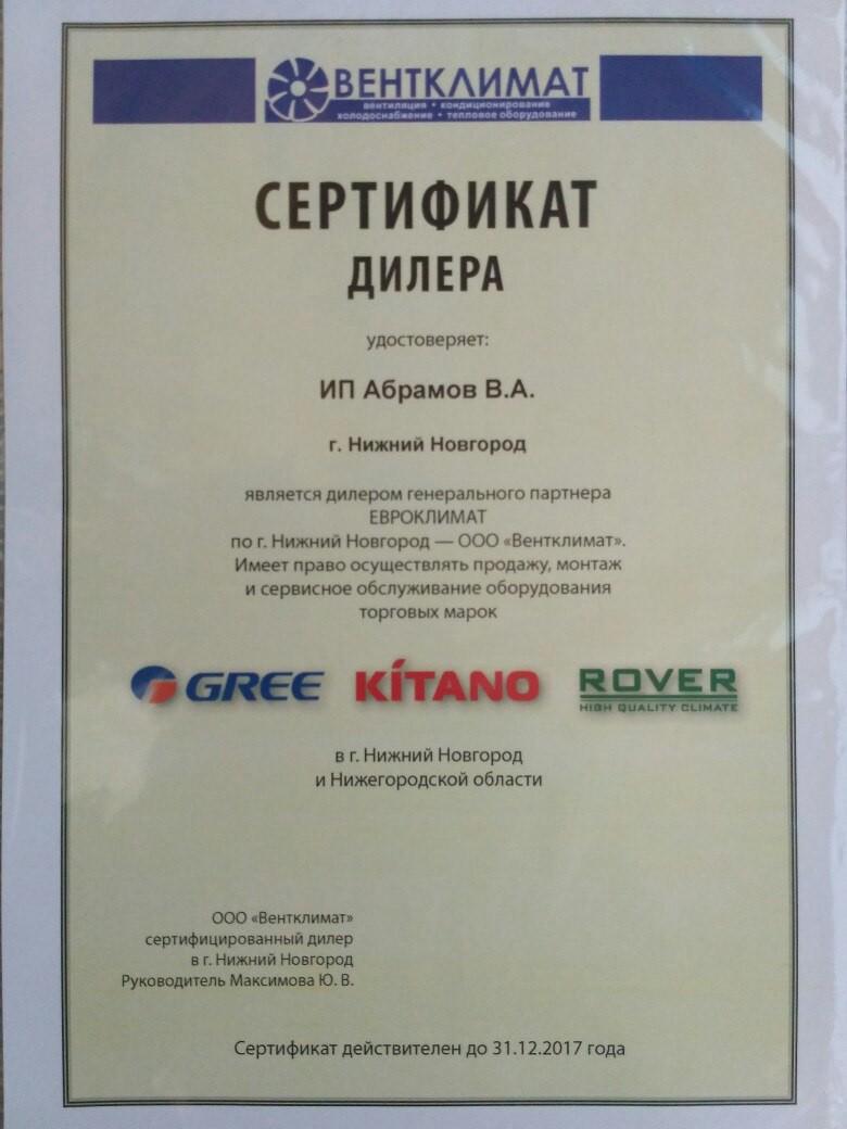 Наш новый Сертификат GREE, KITANO, ROVER
