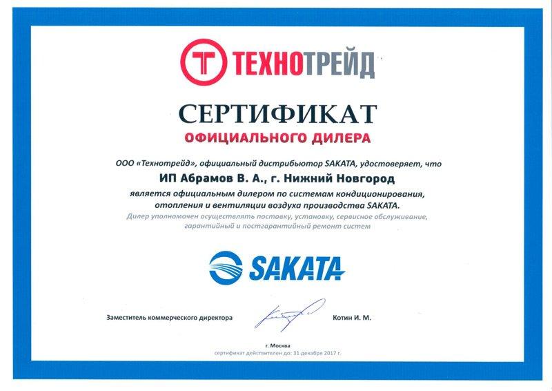 Сертификат SAKATA