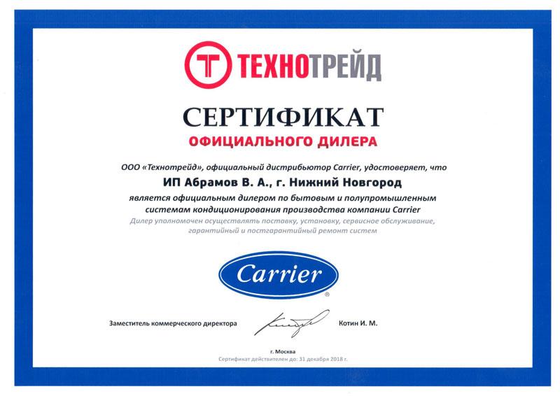 Сертификат официального дилера марки Carrier